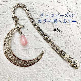 三日月モチーフの栞 65(しおり/ステッカー)