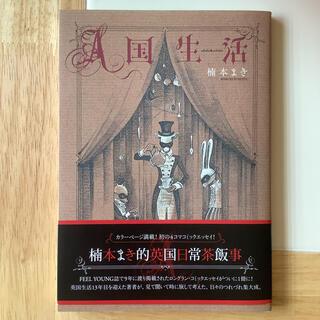 楠本まき A国生活 漫画 エッセイ(女性漫画)