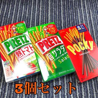 グリコ(グリコ)の★最短即日★グリコ ポッキー&プリッツ 3種セット(菓子/デザート)
