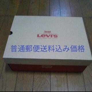 リーバイス(Levi's)の専用◆普通郵便●空き箱LEVISリーバイス27㌢のスニーカー空箱 リーバイス箱(その他)
