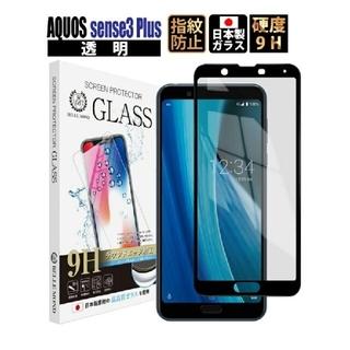 アクオス(AQUOS)のAQUOSsense3Plus GLASS(保護フィルム)