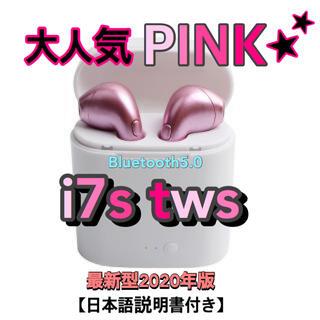i7s tws ワイヤレスイヤホン 人気No.1 最新型2020年版(ヘッドフォン/イヤフォン)