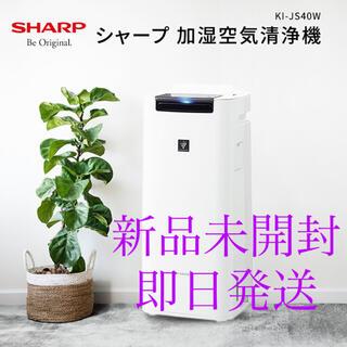 SHARP - 【新品・未開封】シャープ 加湿空気清浄機 SHARP KI-JS40-W