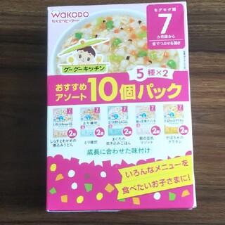 ワコウドウ(和光堂)の和光堂ベビーフード グーグーキッチン10個パック 5種×2 7ヶ月~(その他)