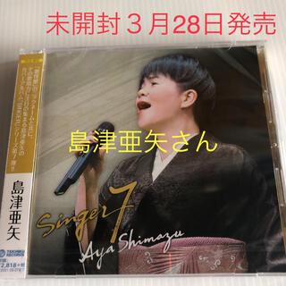 未開封CD 島津亜矢 さん SINGER7 3/28発売 2263(演歌)