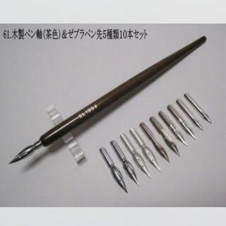 61.木製ペン軸(茶色)&ゼブラペン先5種類10本セット(コミック用品)