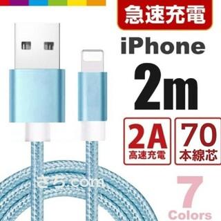 アイフォーン(iPhone)のiPhone 充電器 ライトニングケーブル lightning cable 2m(バッテリー/充電器)
