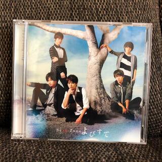 Sexy Zone よびすて CD 初回限定B