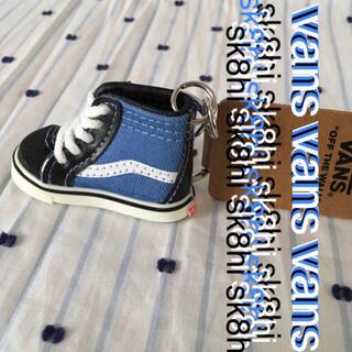 ヴァンズ(VANS)のVANSバンズUS限定mini SK8hiスタンダードシューキーホルダーラスト1(サーフィン)