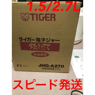 タイガー(TIGER)の美品❗️保温ジャー電子保温ジャー1.5升/2.7L家庭用業務用(調理機器)