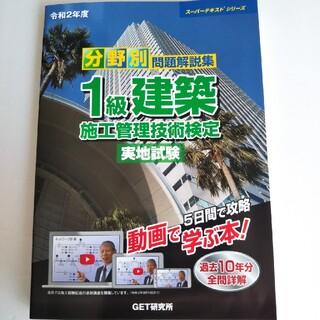 分野別問題解説集1級建築施工管理技術検定実地試験 過去10年間全問詳解 令和2年(科学/技術)