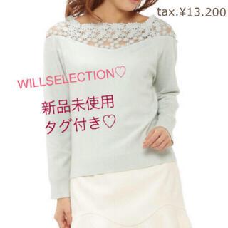 WILLSELECTION - 【新品】ウィルセレクション♡ノエラ♡レース♡ニット♡花柄
