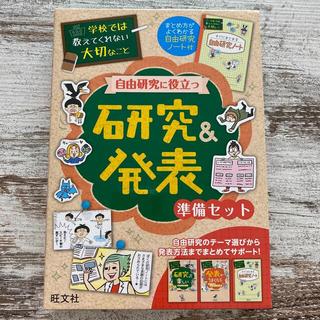 オウブンシャ(旺文社)のフィニート様専用 学校では教えてくれない大切なこと 5冊セット(絵本/児童書)