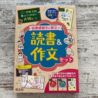 オウブンシャ(旺文社)のまゆみ様専用 学校では教えてくれない大切なこと読書感想文に役立つ読書&作文セット(絵本/児童書)