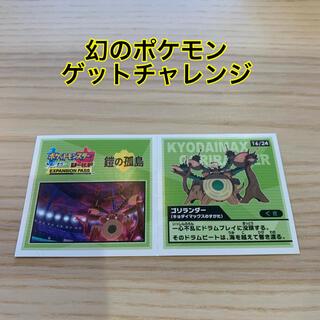 ポケモン(ポケモン)の幻のポケモン ゲットチャレンジ キャンペーンコード(その他)