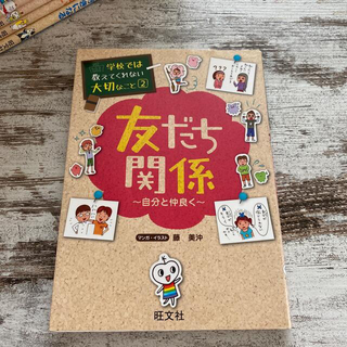 オウブンシャ(旺文社)のあひる1979様専用 学校では教えてくれない大切なこと2冊(絵本/児童書)
