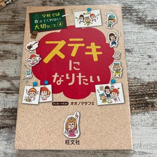 オウブンシャ(旺文社)のnana様専用 学校では教えてくれない大切なこと2冊(絵本/児童書)
