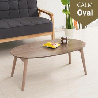 カームテーブル オーバル 幅90cm 折りたたみ  木製 ローテーブル ブラウン(ローテーブル)