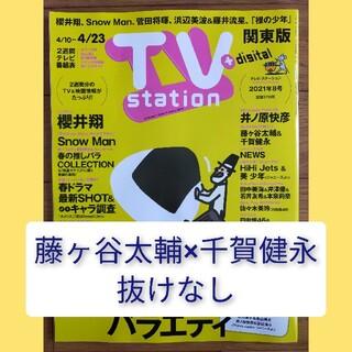 Kis-My-Ft2 - TV station Kis-My-Ft2 藤ヶ谷太輔 千賀健永 切り抜き