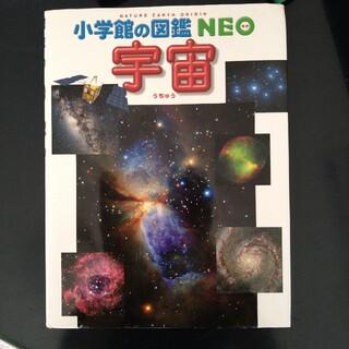 ショウガクカン(小学館)の小学館の図鑑 NEO 宇宙 (絵本/児童書)