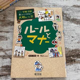 オウブンシャ(旺文社)のおやびっちゃん様専用 学校では教えてくれない大切なこと 3冊(絵本/児童書)