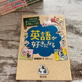 オウブンシャ(旺文社)のsachott様専用 学校では教えてくれない大切なこと3冊(絵本/児童書)