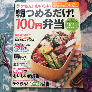 ラクちん!おいしい朝つめるだけ!100円弁当 おかず&アイデア301(料理/グルメ)