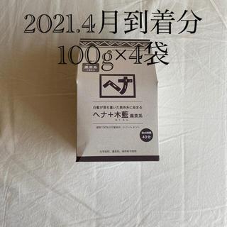 ナイアード(naiad)のナイアード ヘナ ヘナ+木藍(もくらん) 黒茶系 100g×4袋(白髪染め)