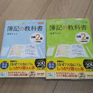 簿記の教科書日商2級 工業簿記 と商業簿記セット(資格/検定)