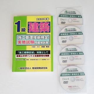 1級建築施工管理技術検定実地試験問題解説集 DVD付 5点セット(資格/検定)