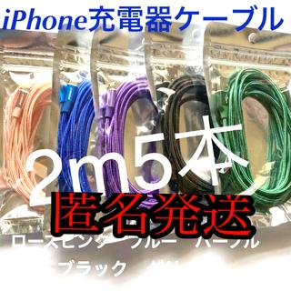アイフォーン(iPhone)のiPhone充電器ケーブル2m5本 ラクマあんしん補償手数料込み(バッテリー/充電器)