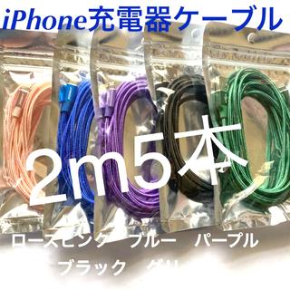 アイフォーン(iPhone)のiPhone充電器ケーブル2m5本(バッテリー/充電器)