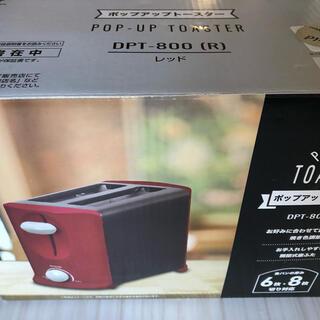 ヤマゼン(山善)のヤマゼン ポップアップトースター 新品(調理道具/製菓道具)