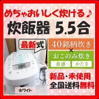 アイリスオーヤマ - めちゃおいしく炊ける♪炊飯器 新品 5.5合 銘柄炊き 白 最新式
