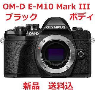 OLYMPUS - OLYMPUS OM-D E-M10 Mark III ボディ ブラック 送料込