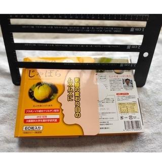 コストコ(コストコ)の☆外箱開封加工梱包です☆ラメール じゃばら 60 粒×2箱『120粒』(その他)