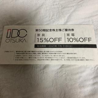 大塚家具の株主優待券(ショッピング)
