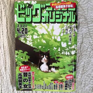 ショウガクカン(小学館)のビッグコミック オリジナル 2021年 4/20号(アート/エンタメ/ホビー)