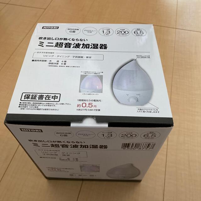 ニトリ(ニトリ)のミニ超音波加湿器 スマホ/家電/カメラの生活家電(加湿器/除湿機)の商品写真