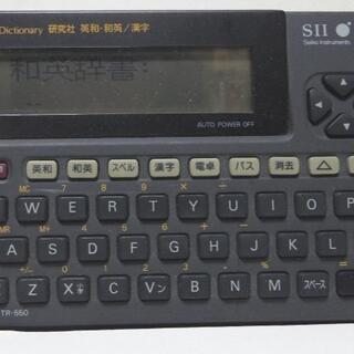 セイコー(SEIKO)のSII セイコー SEIKO TR-550 IC Dictionary 研究社 (その他)
