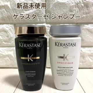ケラスターゼ(KERASTASE)のKERASTASE ①CH バン クロノロジスト ② バン プレバシオン RX(シャンプー)