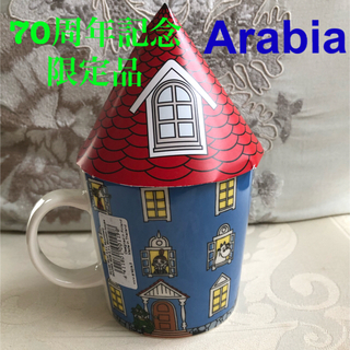 アラビア(ARABIA)の【未使用品】アラビアムーミン2015年70周年記念『ムーミンハウス』マグカップ (グラス/カップ)