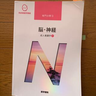 脳・神経 成人看護学 7 第15版(健康/医学)