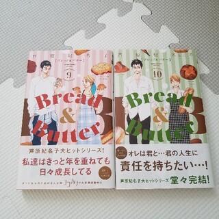 シュウエイシャ(集英社)のbread&butter 9.10巻(女性漫画)