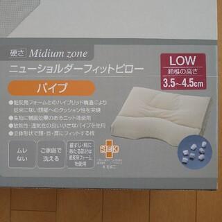 フランスベッド(フランスベッド)のフランスベッド枕ニューショルダーフィットピローLOW(枕)