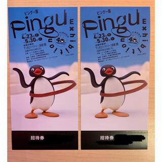 40周年記念 ピングー展 2枚セット 札幌(美術館/博物館)