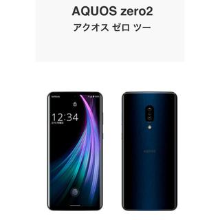 AQUOS - AQUOS zero2 有機EL