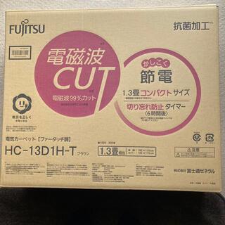 フジツウ(富士通)の富士通 2014年製 HC-13D1H-T 電磁波カット 電気カーペット 中古品(ホットカーペット)
