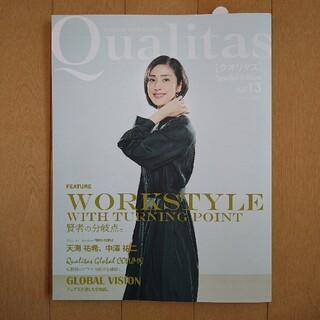 クオリタス Qualitas Vol.13(ビジネス/経済)