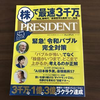 PRESIDENT (プレジデント) 2021年 4/16号(ビジネス/経済/投資)